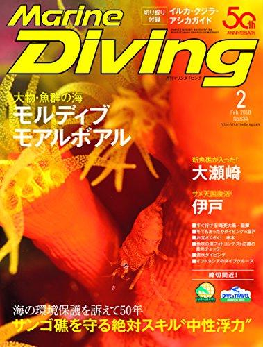 Marine Diving (マリンダイビング) 2018年2月号NO.634 [雑誌]の詳細を見る
