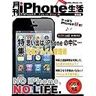 月刊iPhone生活 総集編02 iOS 6対応 ライフツールの章
