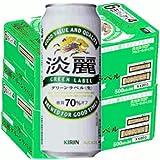 キリン 淡麗 グリーンラベル500ml缶2ケース(48本入)