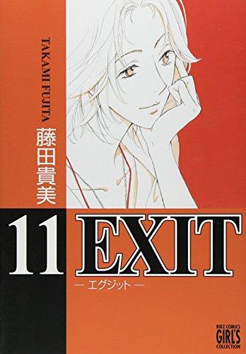 EXIT 11 (バーズコミックス ガールズコレクション)の詳細を見る