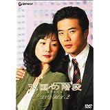 天国の階段 DVD-BOX 2