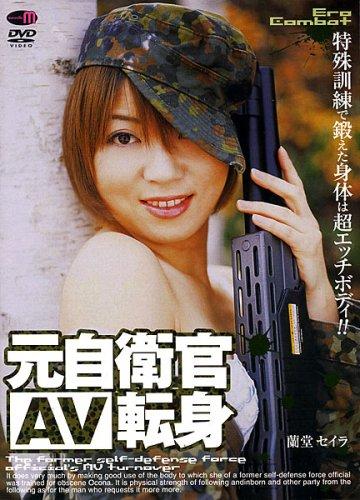 maravilla/元自衛官AV転身 蘭堂セイラ [DVD]