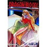 Dragon・blood!―竜の血統 (〈死者〉アーデル編) (ホビージャパンコミックス)