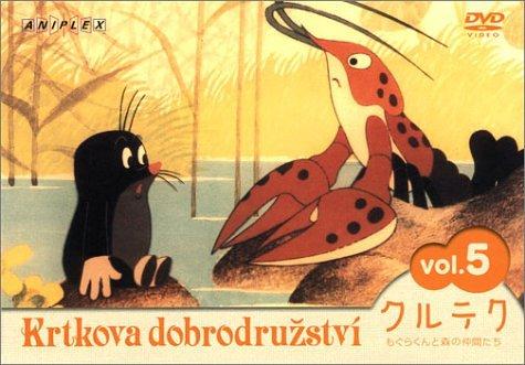 クルテク もぐらくんと森の仲間たち Vol.5 [DVD]の詳細を見る