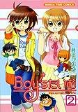 Boy'sたいむ 2 (まんがタイムコミックス)