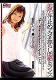 美熟女寸止めアクメ・焦らし悶絶トランス [DVD]