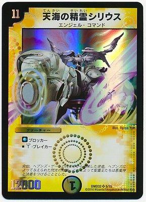 デュエルマスターズ/DMD-32/5/SR/天海の精霊シリウス