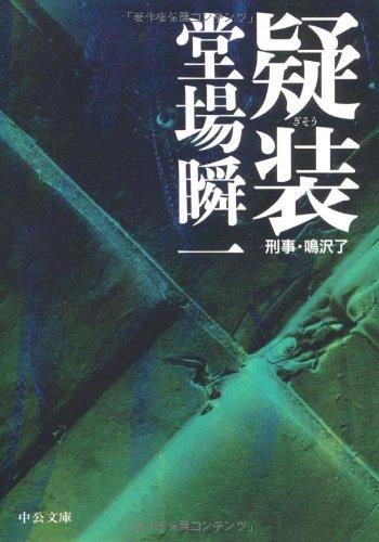 疑装—刑事・鳴沢了 (中公文庫)
