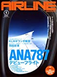 AIRLINE (エアライン) 2012年 01月号 [雑誌] 画像