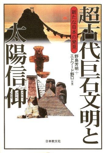 超古代巨石文明と太陽信仰―新たな日本の発見