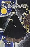 ちくたくぼんぼん 2 (クイーンズコミックス)
