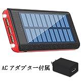 RuiPu モバイルバッテリー ソーラーチャージ 24000mah超大容量 急速充電器 QuickCharge iPhone / Andoroid 電源充電可 3USB出力ポート 二個LEDランプ搭載 太陽光で充電でき ACアダプター付属(Red)