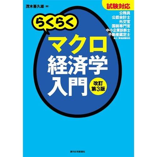 試験対応 らくらくマクロ経済学入門 改訂第3版 (らくらく経済学入門シリーズ)
