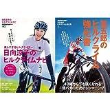 日向涼子のヒルクライムナビ+筧五郎のヒルクライム強化書 2冊セット