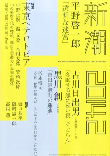 新潮 2014年 02月号 [雑誌]の詳細を見る