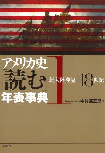 アメリカ史「読む」年表事典1