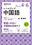 NHKラジオ レベルアップ中国語 2018年 4月?6月 [雑誌] (NHKテキスト)