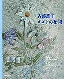 斉藤謠子 キルトの花束 ( ) 画像
