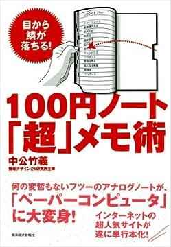 100円ノート「超」メモ術の書影