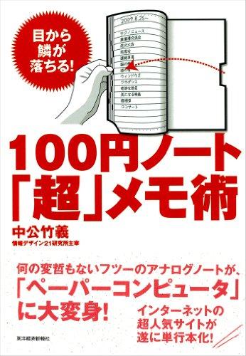 100円ノート「超」メモ術―目から鱗が落ちる!の詳細を見る