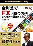 DVD 金利差でFXに勝つ方法 金利がわかれば為替がわかる (<DVD>)