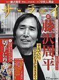 サライ 2017年 02 月号 [雑誌]