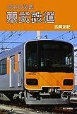 日本の私鉄 東武鉄道