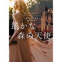 遙かな森の天使 (MIRA文庫)