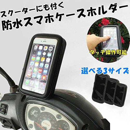 MotoOver スクーター 取付け 可能 スマホ 防水ケース ホルダー バイク ミラー 固定 スマホ スタンド (Lサイズ) MO-SMA-CASE-L