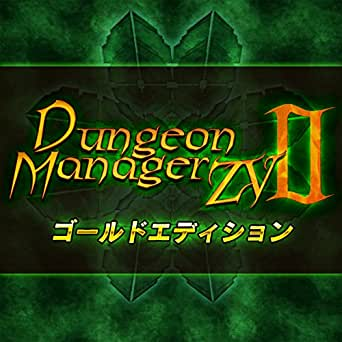 Dungeon Manager ZV 2 ゴールドエディション 日本語版|オンラインコード版