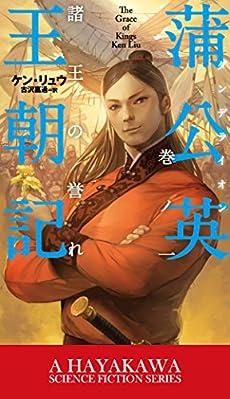 蒲公英(ダンデライオン)王朝記 巻ノ一: 諸王の誉れ (新☆ハヤカワ・SF・シリーズ)