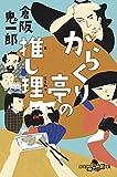 「からくり亭の推し理 (幻冬舎時代小説文庫)」販売ページヘ