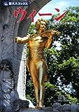 旅名人ブックス67 ウィーン 第3版