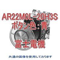 富士電機 照光押しボタンスイッチ AR・DR22シリーズ AR22M0L-20H3S 青 NN