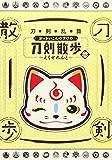【DVD】刀剣乱舞 おっきいこんのすけの刀剣散歩 参~えくせれんと~[DVD]