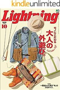 Lightning(ライトニング) 2019年10月号 Vol.306(モノにこだわる大人の外遊び。)[雑誌]