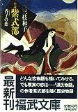 紫式部―香子の恋 (福武文庫)