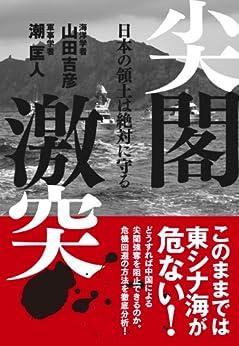 [山田 吉彦, 潮 匡人]の尖閣激突 (扶桑社BOOKS)
