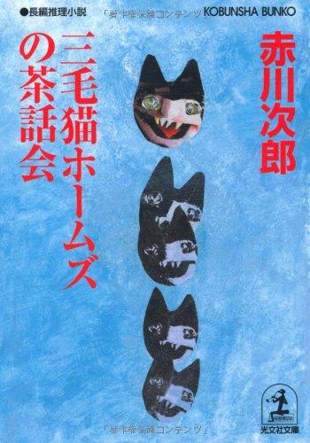 三毛猫ホームズの茶話会 (光文社文庫)の詳細を見る