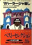 マハーラージャ殺し (ハヤカワ・ミステリ文庫 (HM 116‐1))