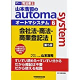 司法書士 山本浩司のautoma system (6) 会社法・商法..