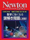 Newton 数学に強くなる 謎解き問題に挑戦!
