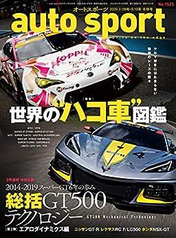 [三栄]のAUTOSPORT (オートスポーツ) 2020年 3/13号 [雑誌]