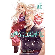 ダーウィンズゲーム 6 (少年チャンピオン・コミックス)