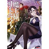 魔王様、リトライ!(コミック) : 3 (モンスターコミックス)