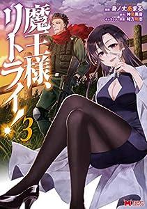 魔王様、リトライ!(コミック) 3巻 表紙画像