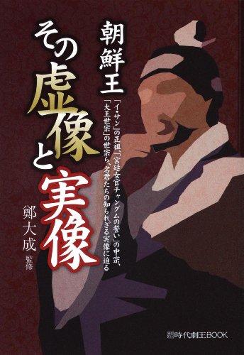 韓国ドラマ時代劇王BOOK 朝鮮王 その虚像と実像      (韓国ドラマ時代劇王BOOK)