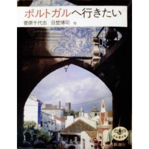 ポルトガルへ行きたい (とんぼの本)の詳細を見る