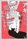 アキちゃんは好きで魔性なんじゃない (onBLUE comics)