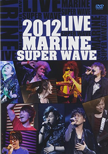 MARINE SUPER WAVE LIVE 2012 [DVD]